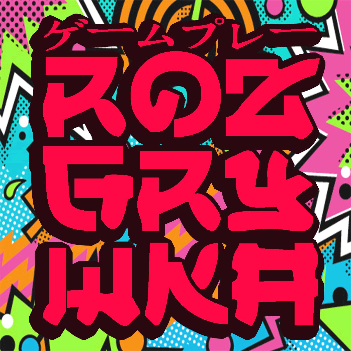 Grube Rozmowy #27 – Hip Hop Hurra